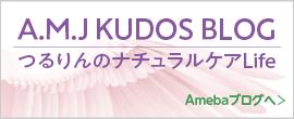 A.M.J.KUDOS BLOG「つるりんのナチュラルケアLife」
