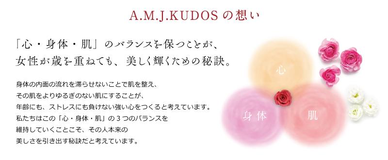 A.M.J.KUDOSの想い | 「心・身体・肌」のバランスを保つことが、女性が歳を重ねても、美しく輝くための秘訣。